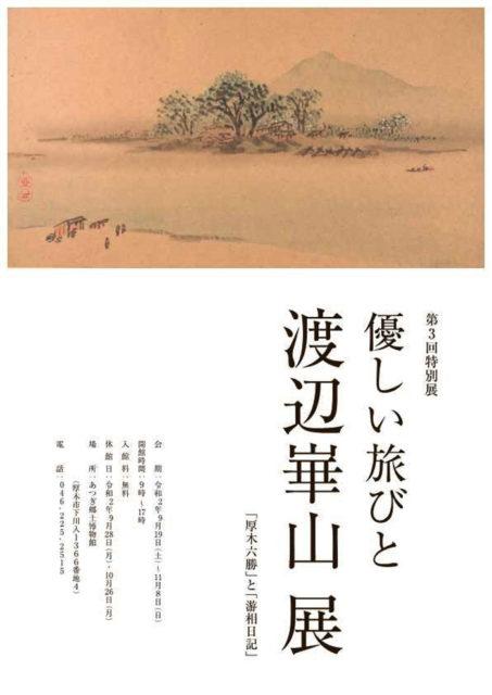 あつぎ郷土博物館 特別展「渡辺崋山 優しい旅人」チラシ表
