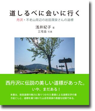 道しるべに会いに行く 丹沢・不老山周辺の岩田㵎泉さんの道標
