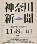 「神奈川新聞」2020年11月8日