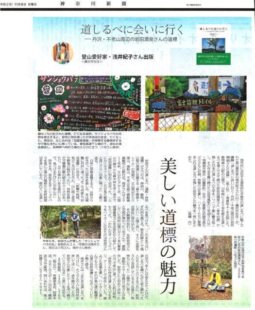 「神奈川新聞」2020年11月8日 日曜版