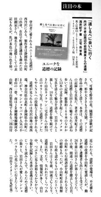 「山と溪谷」12月号「読む−注目の本」