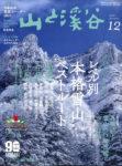 「山と溪谷」2020年12月号