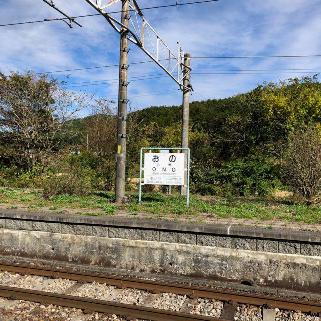 中央本線小野駅