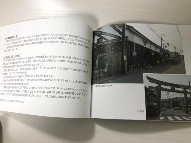 「中山道垂井宿 街道筋 名所・旧跡」