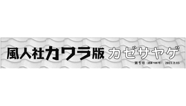 「風人社カワラ版カゼサヤゲ」1号
