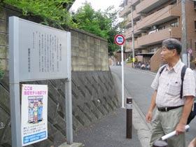 渡辺崋山ゆかりの道の案内板。この道を進むと、旧東海古道を経て、お銀様のお墓に至ります。