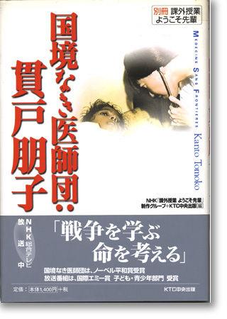 課外授業ようこそ先輩 別冊『国境なき医師団:貫戸朋子 』 | 風人社の窓