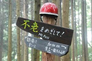 三宅岳 岩田道標写真 不老をめざして 赤ヘル