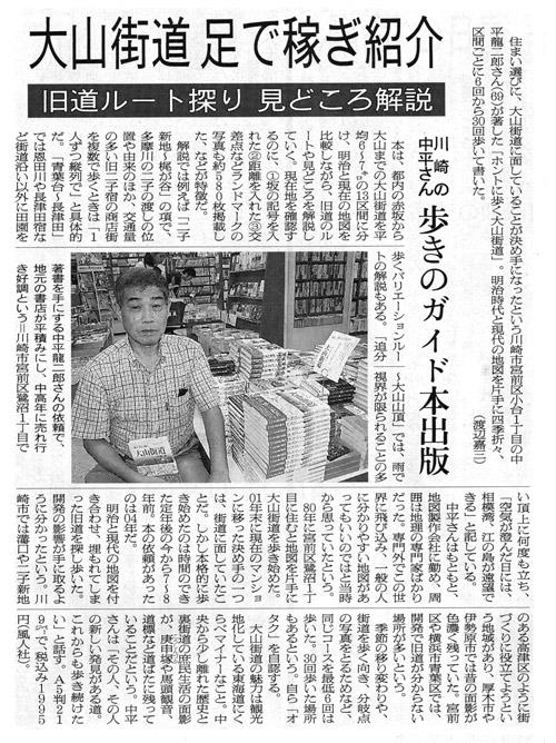 ホントに歩く大山街道「朝日新聞」朝刊2007年9月18日