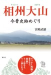 相州大山 今昔史跡めぐり