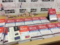 東海道販売店