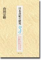 日本書紀の研究ひとつ