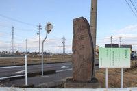佐屋街道の碑