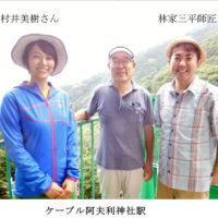 BSプレミアム 浮世絵ツアー 大山〜江の島