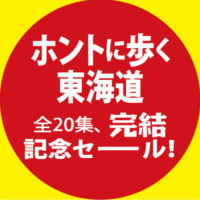 東海道完結記念セール