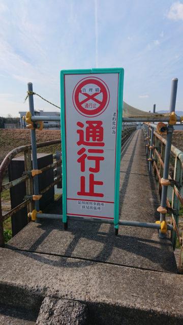 新高瀬川に架かる人道橋が老朽化のため通行止めになっています(2021年3月現在、読者写真提供)
