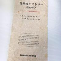 各務野ヒストリー 探検map