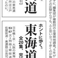 中日新聞2019年8月24日サンヤツ
