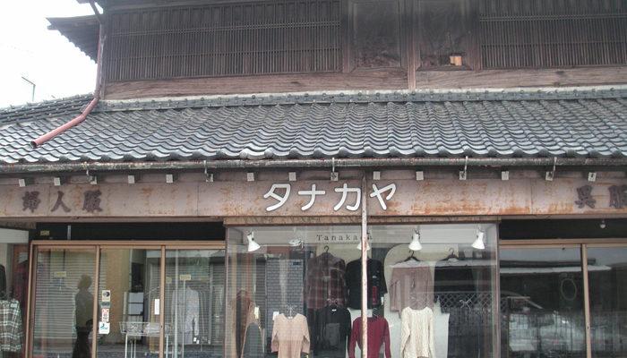 呉服屋タナカヤ