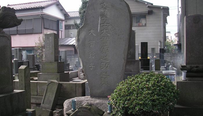光明寺にある大貫雪之助の墓。岡本かの子の兄