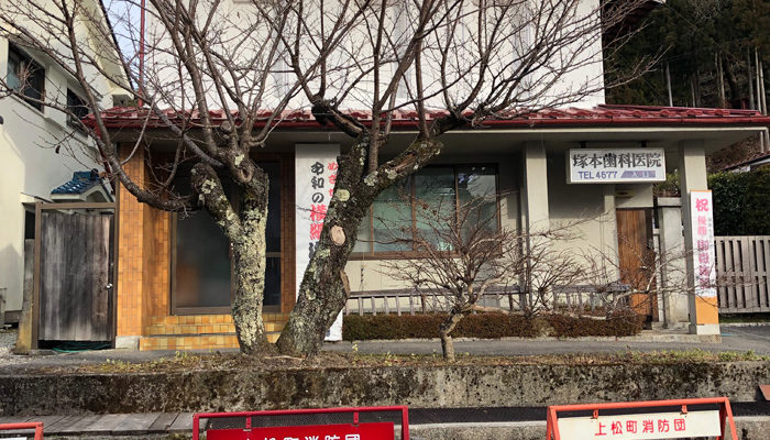 上松宿本陣跡