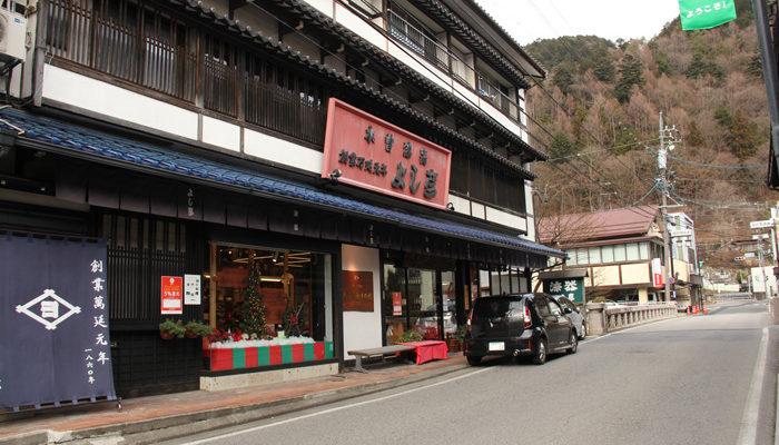 福島。八沢町は漆器作り発祥の地