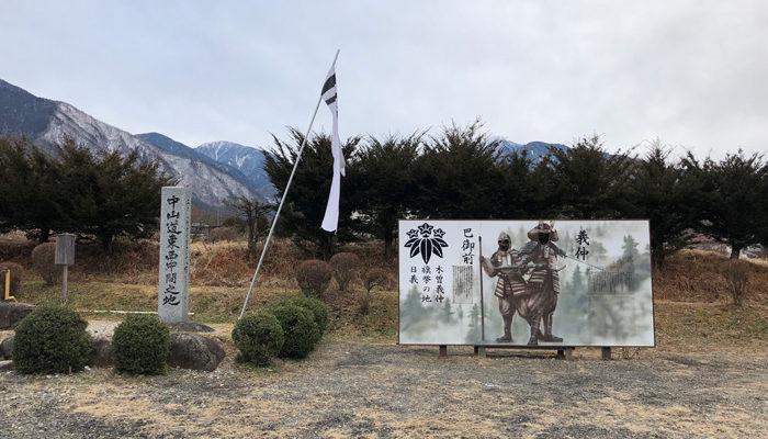 中山道中間地点 道の駅日義木曽駒高原