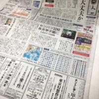 東京新聞 2020年6月11日 甲州道