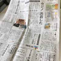 神奈川新聞サンヤツ 2020年6月29日