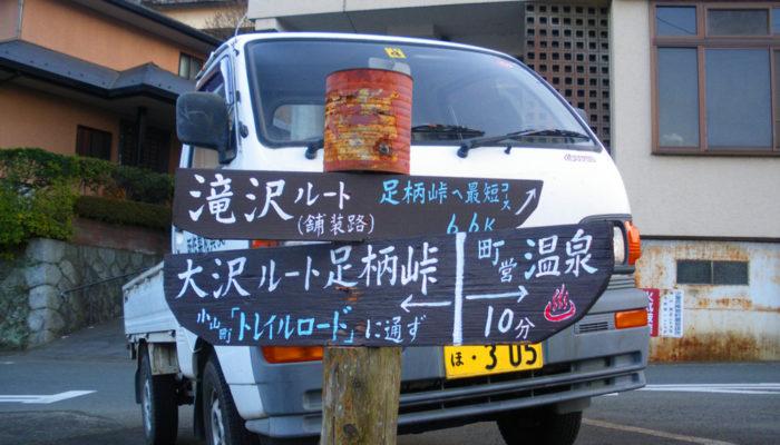 岩田澗泉 道標