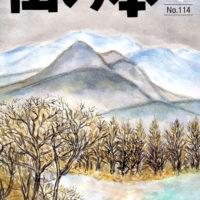 「山の本」2020年冬号