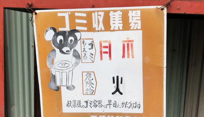 下諏訪町ではクマもゴミ出し