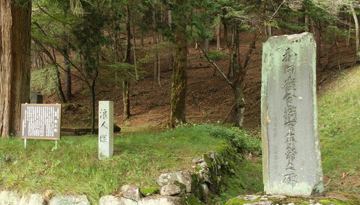 天狗党和田嶺の戦いの死者を祀る浪人塚