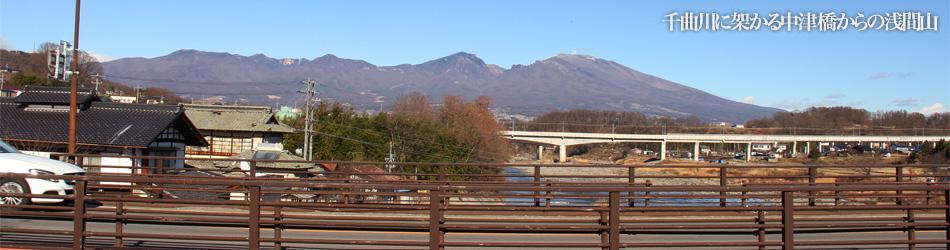 中山道。千曲川に架かる中津橋からの浅間山