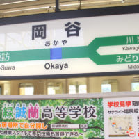 中央本線岡谷駅