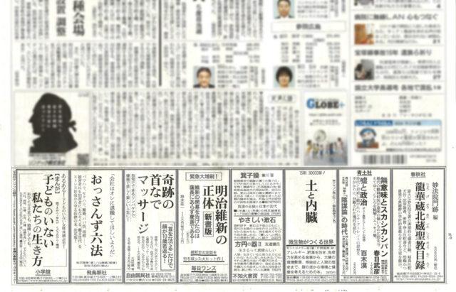 「朝日新聞」2021年4月26日朝刊サンヤツ