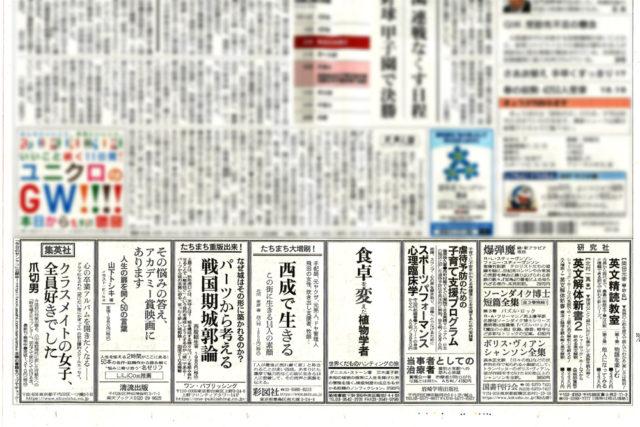 「朝日新聞」2021年4月29日朝刊サンヤツ