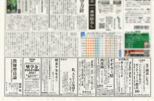 「東京新聞」2021年4月21日朝刊サンヤツ