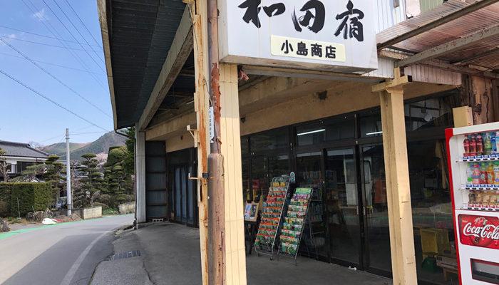和田宿小島商店
