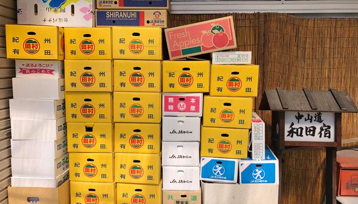 追川橋たもとの田島商店。ミカンの箱がいっぱい
