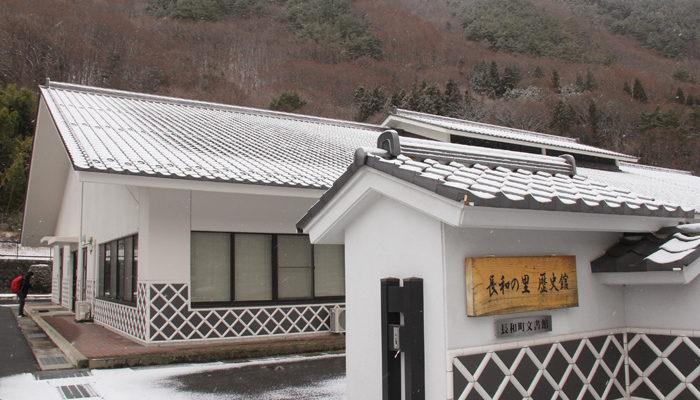 長和の里歴史館は元水道施設