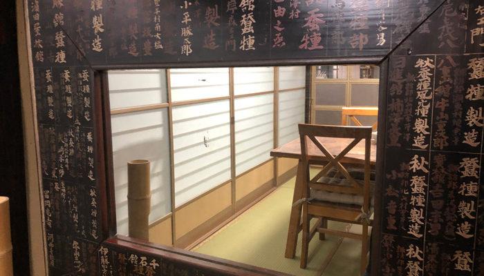 浜田屋旅館。養蚕の種やさんの宿泊が多かった