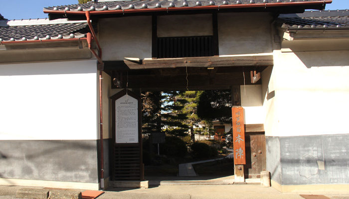 芦田宿本陣。門や玄関、客殿が残る
