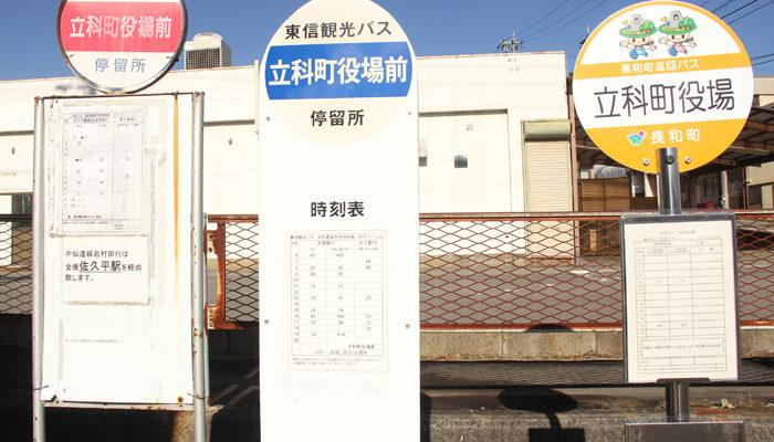 立科町役場前バス停