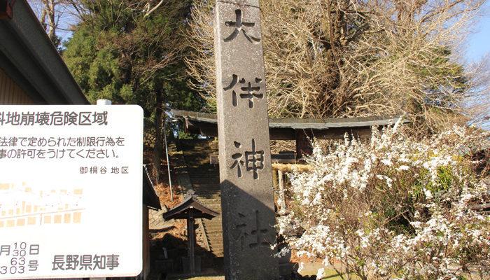 延喜式内社の大伴神社。比田井天来の文字