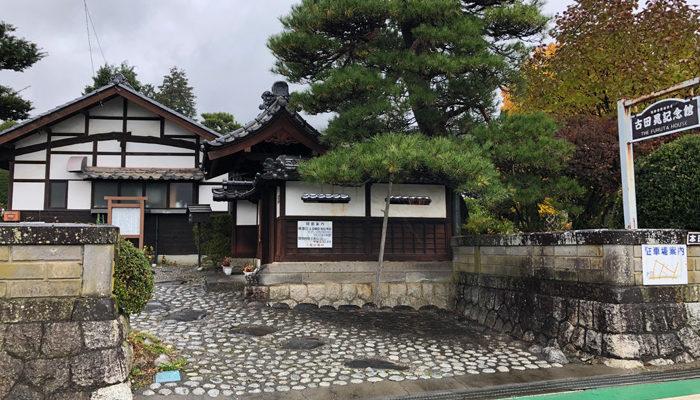 小野(塩尻市)にある、筑摩書房創業者、古田晃記念館