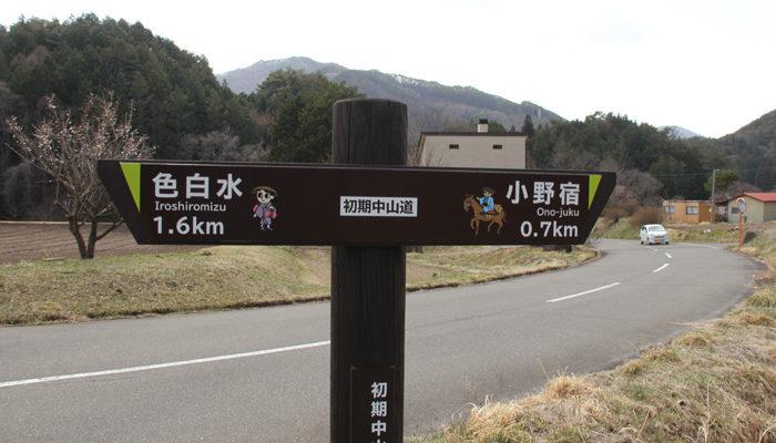 初期中山道は、塩嶺王城パークラインを行く