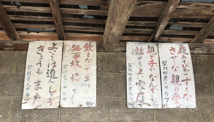 茂田井入口バス停の中