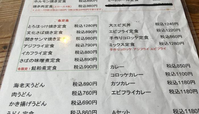 国道沿い百沢東交差点近くの「くまさん」定食豊富
