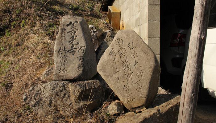 飯沼の石造物